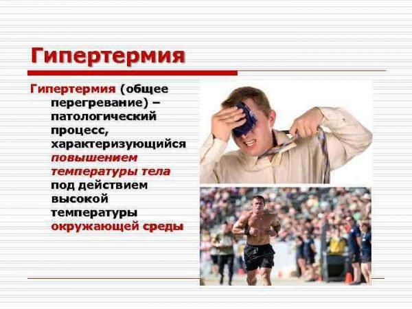 Гипертермия - симптомы и лечение, фото и видео.