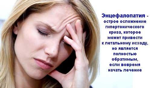 Энцефалопатия головного мозга — симптомы и лечение