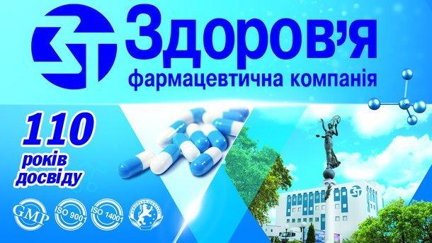 Двери фармкомпании «Здоровье» открыты для молодых специалистов Актуально
