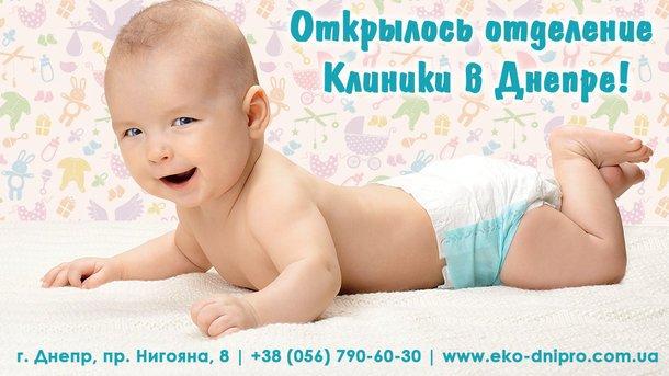Первая украинская ЭКО-клиника открывает филиал в Днепре PR