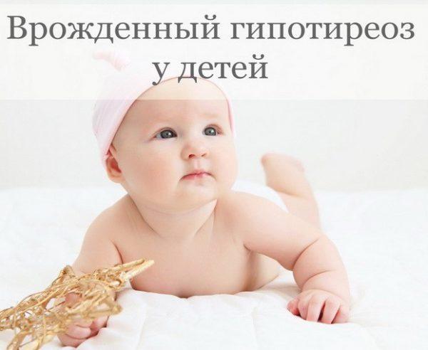 Гипотиреоз у детей - симптомы и лечение, фото и видео.