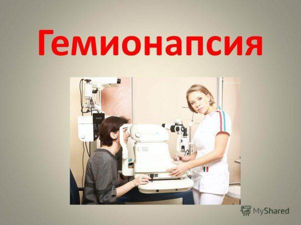 Гемианопсия – симптомы и лечение, фото и видео.