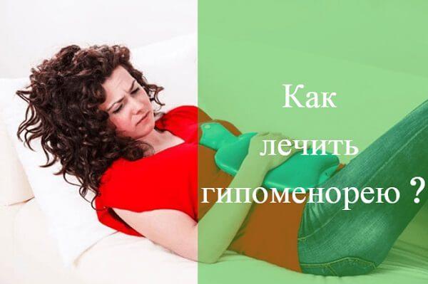 Гипоменорея – симптомы и лечение, фото и видео.