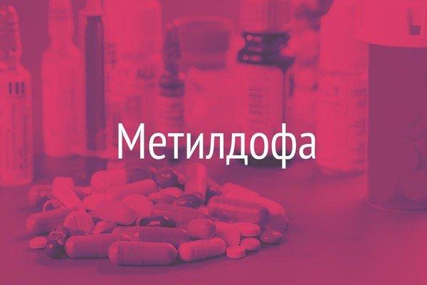 Лекарство от давления метилдофа лечит сахарный диабет