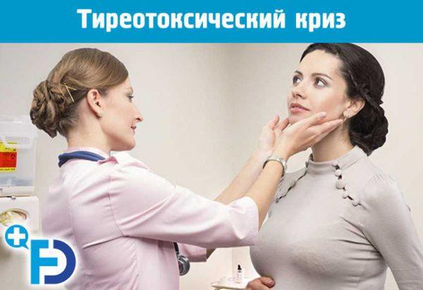 Тиреотоксический криз – симптомы и лечение, фото и видео.