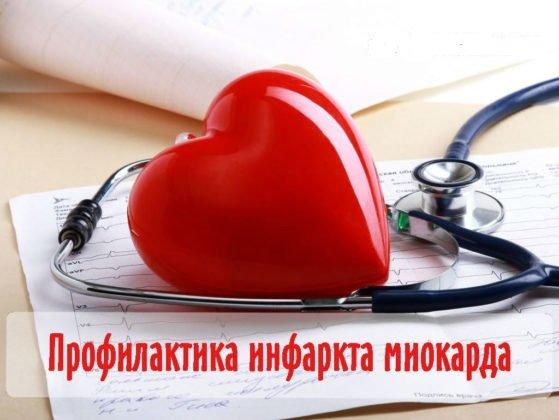 Профилактика инфаркта при плохой наследственности