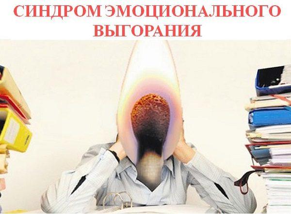 Синдром эмоционального выгорания – симптомы и лечение.