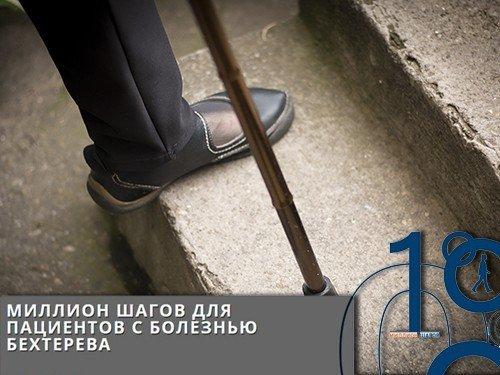 В России идет акция «Миллион шагов» в поддержку пациентов с Болезнью Бехтерева