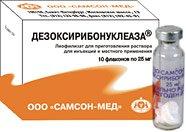Дезоксирибонуклеаза — инструкция по применению, цена