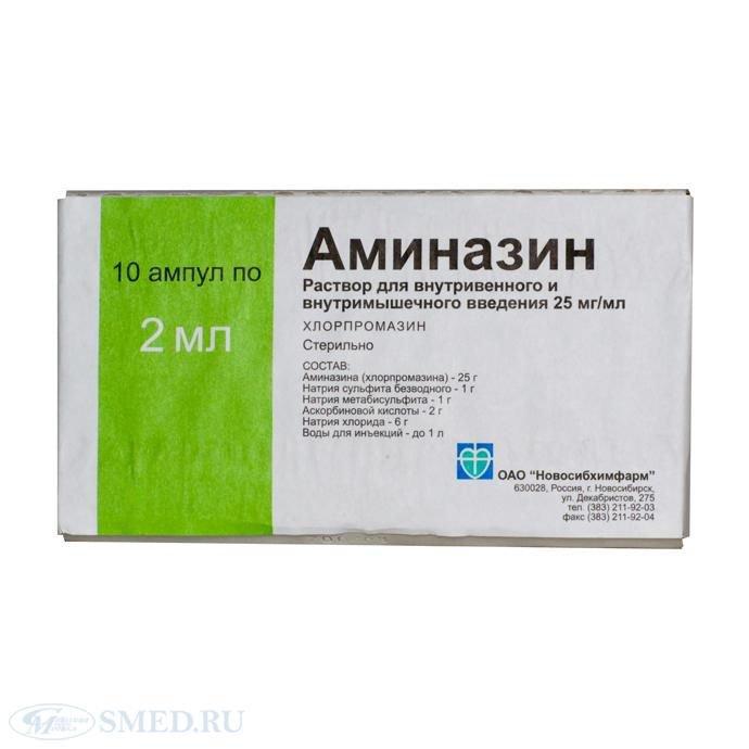 Аминазин — инструкция по применению, цена