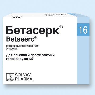 Бетасерк — инструкция по применению, цена