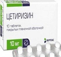 Цетиризин — инструкция по применению, цена