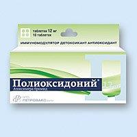 Полиоксидоний таблетки — инструкция по применению, цена
