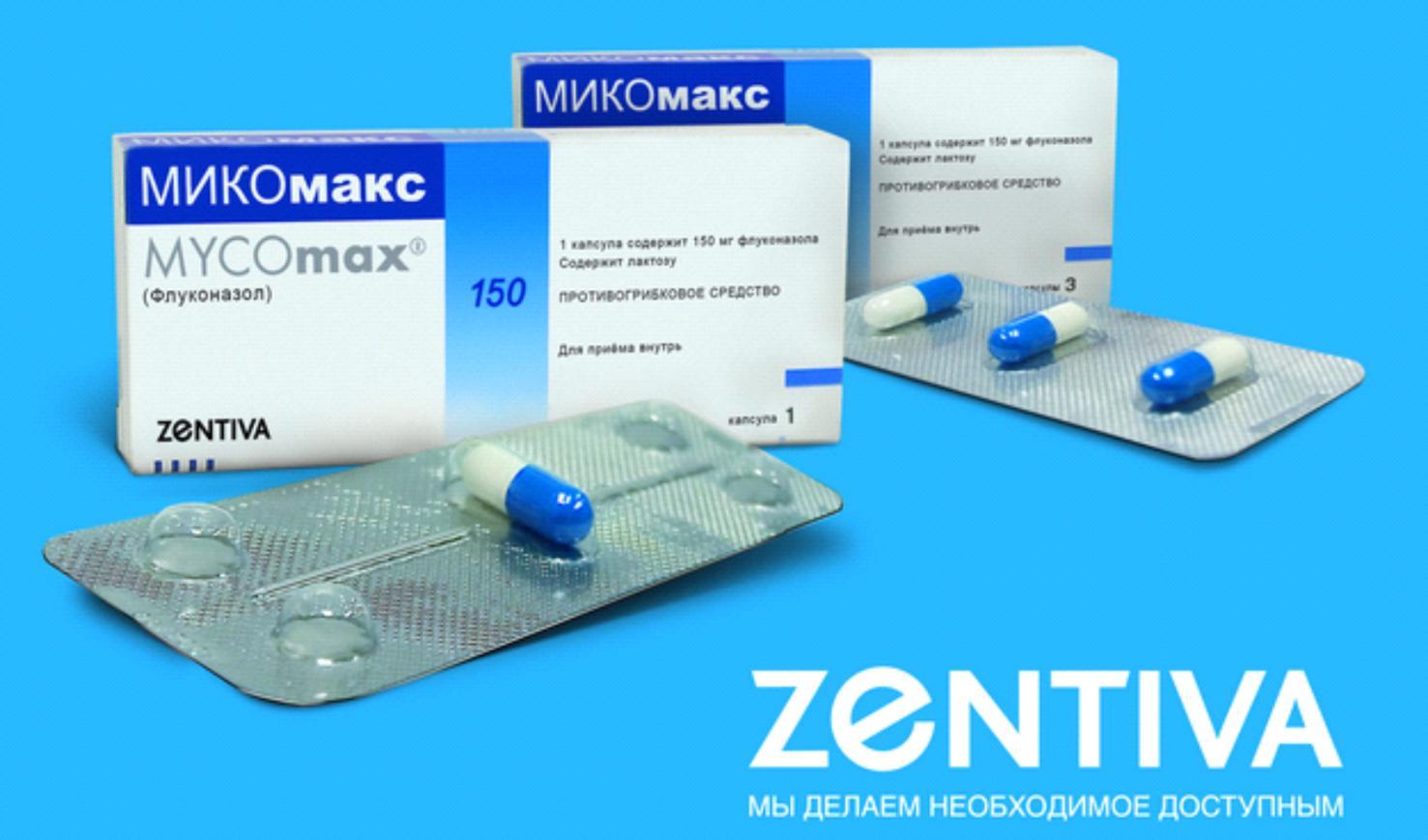 Микомакс — инструкция по применению, цена
