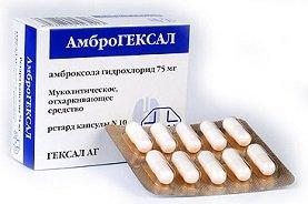 Амброгексал — инструкция по применению, цена