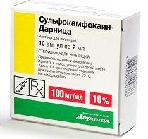Уколы Сульфокамфокаин — инструкция по применению, цена