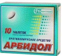 Таблетки Арбидол — инструкция по применению, цена