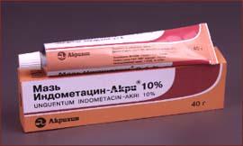 Мазь индометацина — инструкция по применению, цена