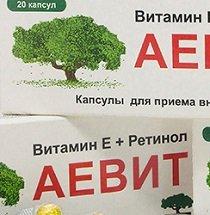 Витамины Аевит — инструкция по применению, цена