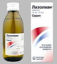 Сироп Лазолван — инструкция по применению, цена