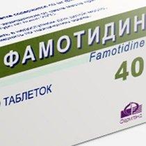 Фамотидин — инструкция по применению, цена