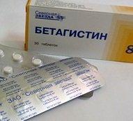 Бетагистин — инструкция по применению, цена