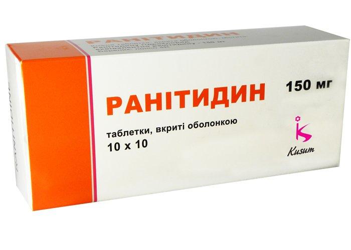 Ранитидин — инструкция по применению, цена