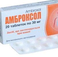 Таблетки Амброксол — инструкция по применению, цена