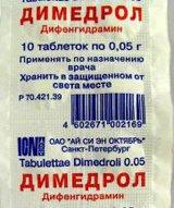 Димедрол — инструкция по применению, цена