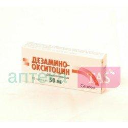 Дезаминоокситоцин — инструкция по применению, цена