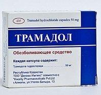 Трамадол — инструкция по применению, цена