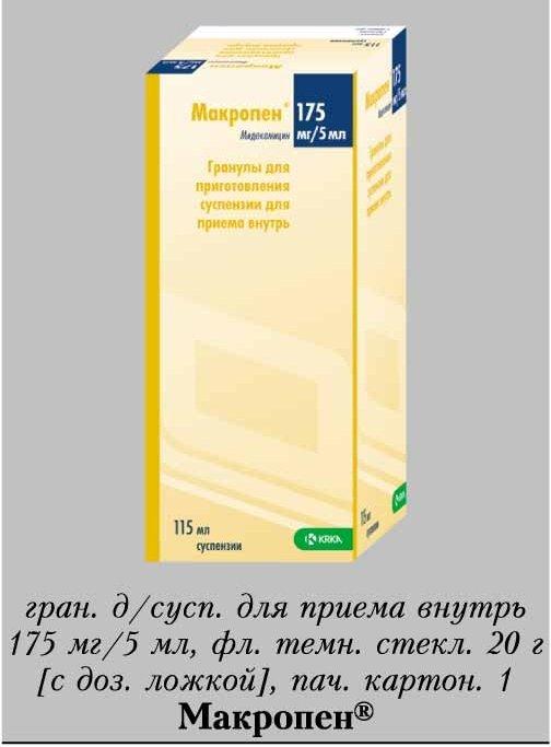 Мидекамицин — инструкция по применению, цена