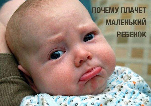 Почему плачет маленький ребенок и как его успокоить?