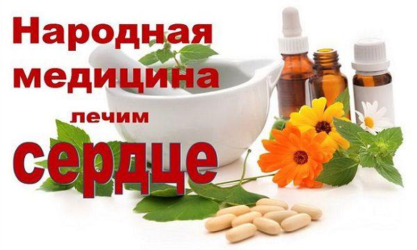 Лечение сердца народными средствами.