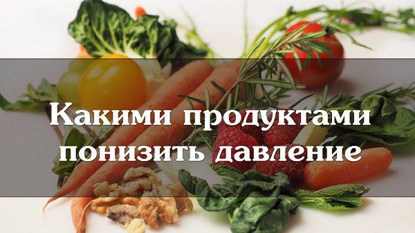 10 продуктов, понижающих давление крови.