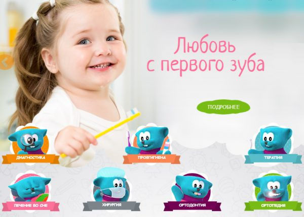 Современная детская стоматология Мегадента Дети.