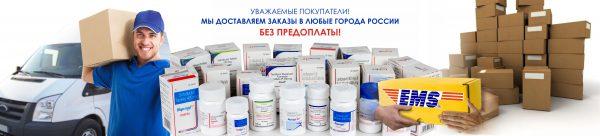 Как в России купить лекарства на основе Софосбувира с доставкой.